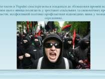 Останнім часом в Україні спостерігається тенденція до збільшення проявів ксен...