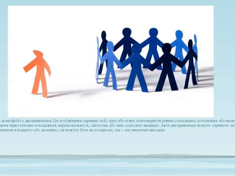Одним із проявів ксенофобії є дискримінація. Це позбавлення окремих осіб, гру...