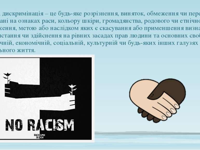 Расова дискримінація – це будь-яке розрізнення, виняток, обмеження чи переваг...