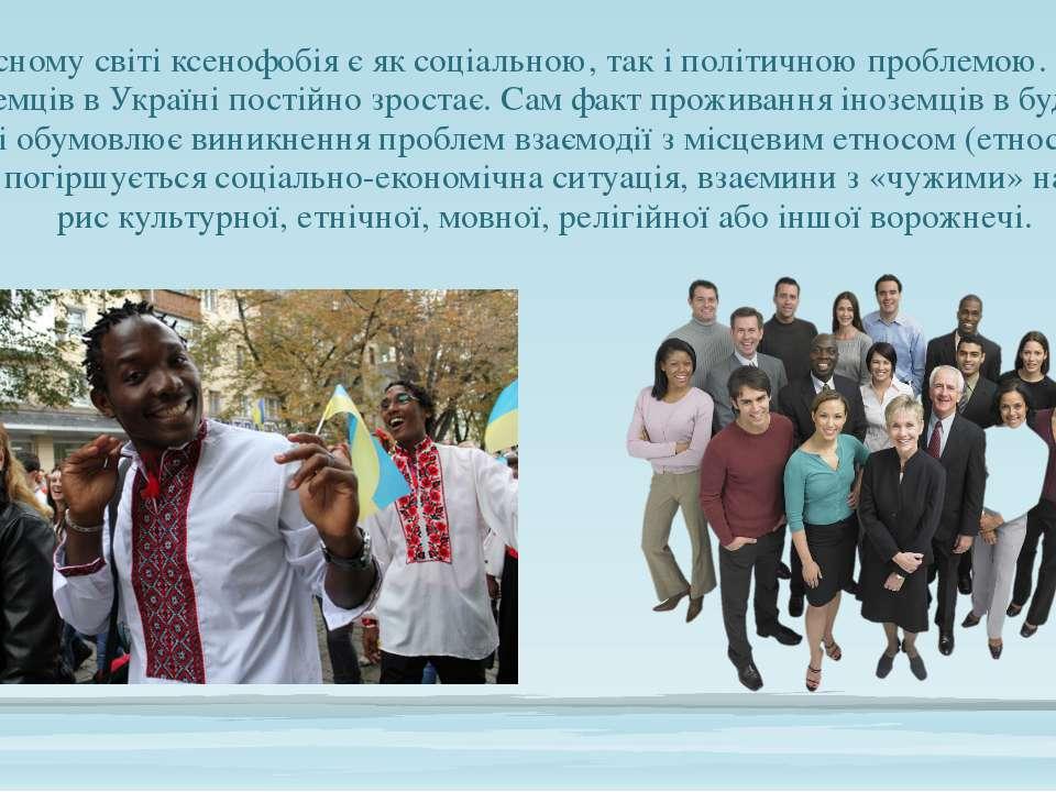 У сучасному світі ксенофобія є як соціальною, так і політичною проблемою. Кіл...