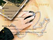 Залежність від інтернету Причини: Різноманістість веб-сайтів та інформації До...