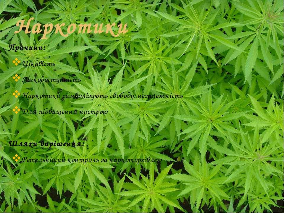 Наркотики Причини: Цікавість Легкодоступність Наркотики символізують свободу,...