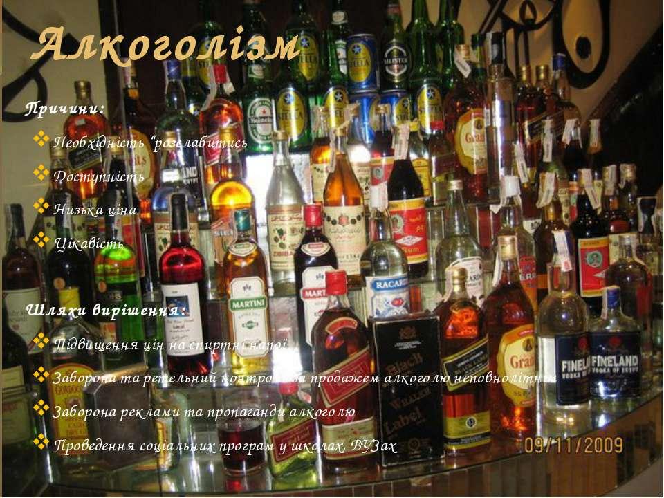 """Алкоголізм Причини: Необхідність """"розслабитись Доступність Низька ціна Цікаві..."""