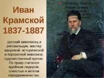 Иван Крамской 1837-1887 русскийживописеци рисовальщик, мастер жанровой, ис...