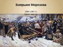 Боярыня Морозова 1884-1887 гг. Холст, масло