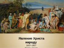 Явление Христа народу 1837-1857 Холст, масло