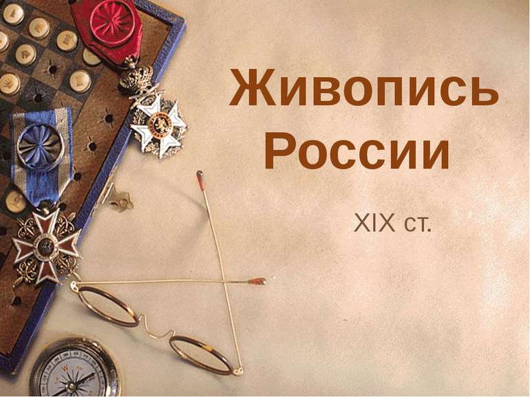 Живопись России XIXст.