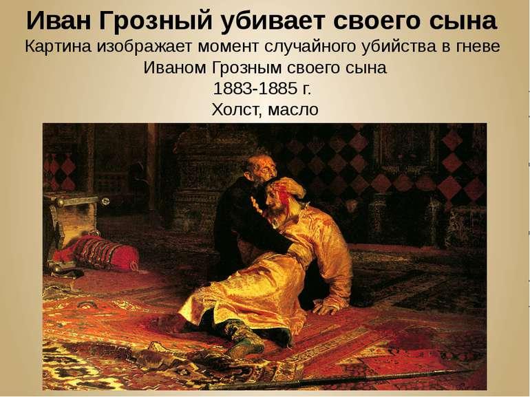 Иван Грозный убивает своего сына Картина изображает момент случайного убийств...