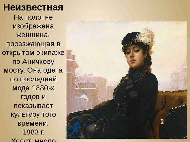 Неизвестная На полотне изображена женщина, проезжающая в открытом экипаже по ...