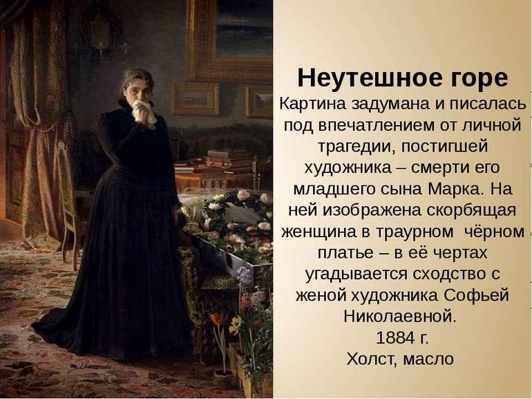 Неутешное горе Картина задумана и писалась под впечатлением от личной трагеди...
