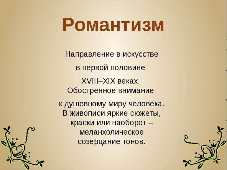 Романтизм Направление в искусстве в первой половине XVIII–XIXвеках. Обостр...