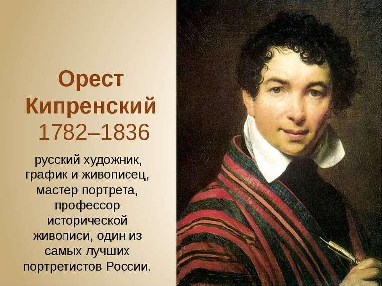 русскийхудожник, график и живописец, мастерпортрета, профессор историческо...