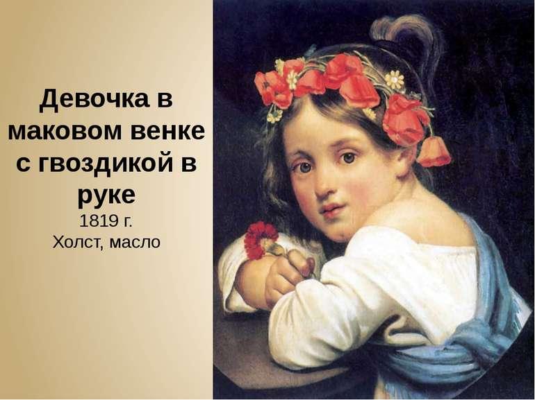 Девочка в маковом венке с гвоздикой в руке 1819 г. Холст, масло