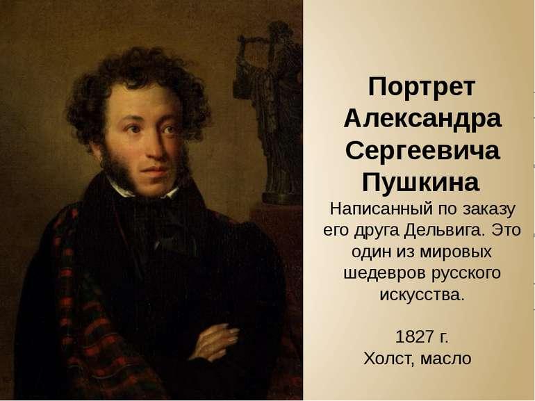 Портрет Александра Сергеевича Пушкина Написанный по заказу его друга Дельвига...
