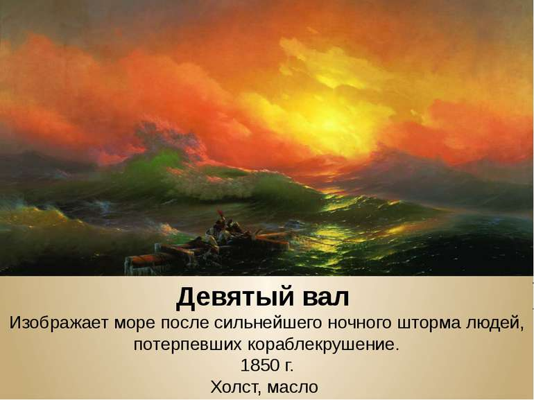 Девятый вал Изображает море после сильнейшего ночного шторма людей, потерпевш...
