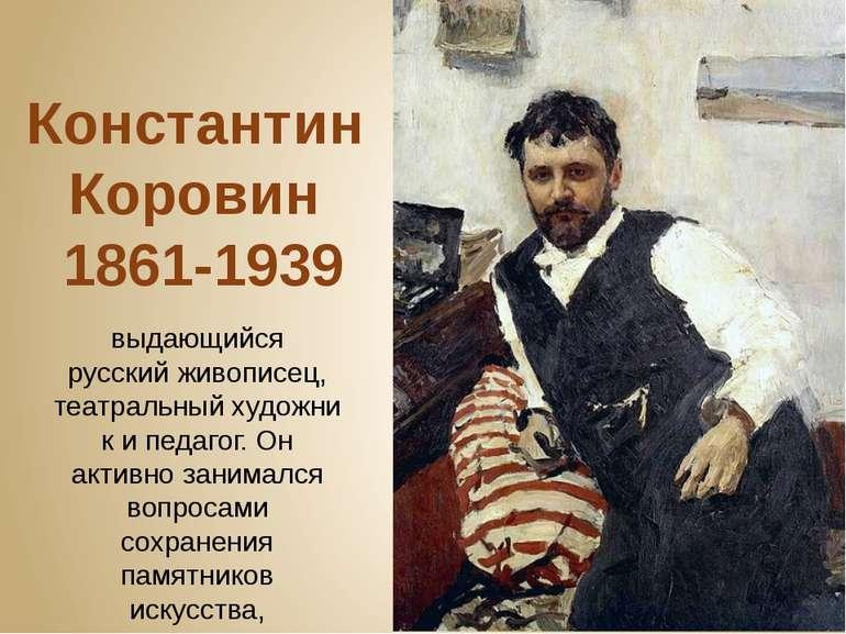 Константин Коровин 1861-1939 выдающийся русскийживописец, театральныйхудожн...