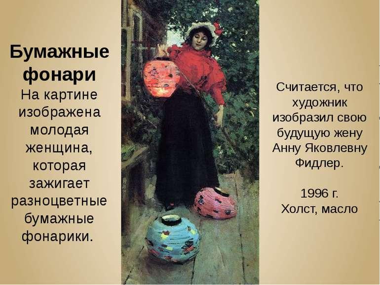Бумажные фонари На картине изображена молодая женщина, которая зажигает разно...
