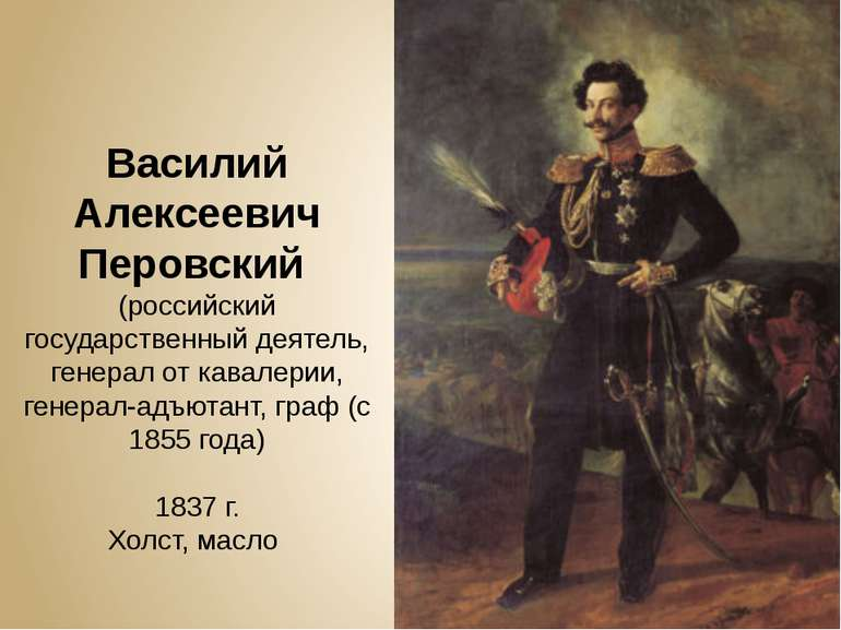 Василий Алексеевич Перовский (российский государственный деятель, генерал от ...