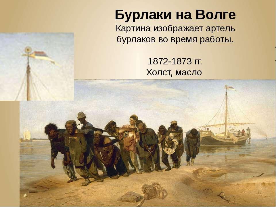 Бурлаки на Волге Картина изображает артель бурлаков во время работы. 1872-187...