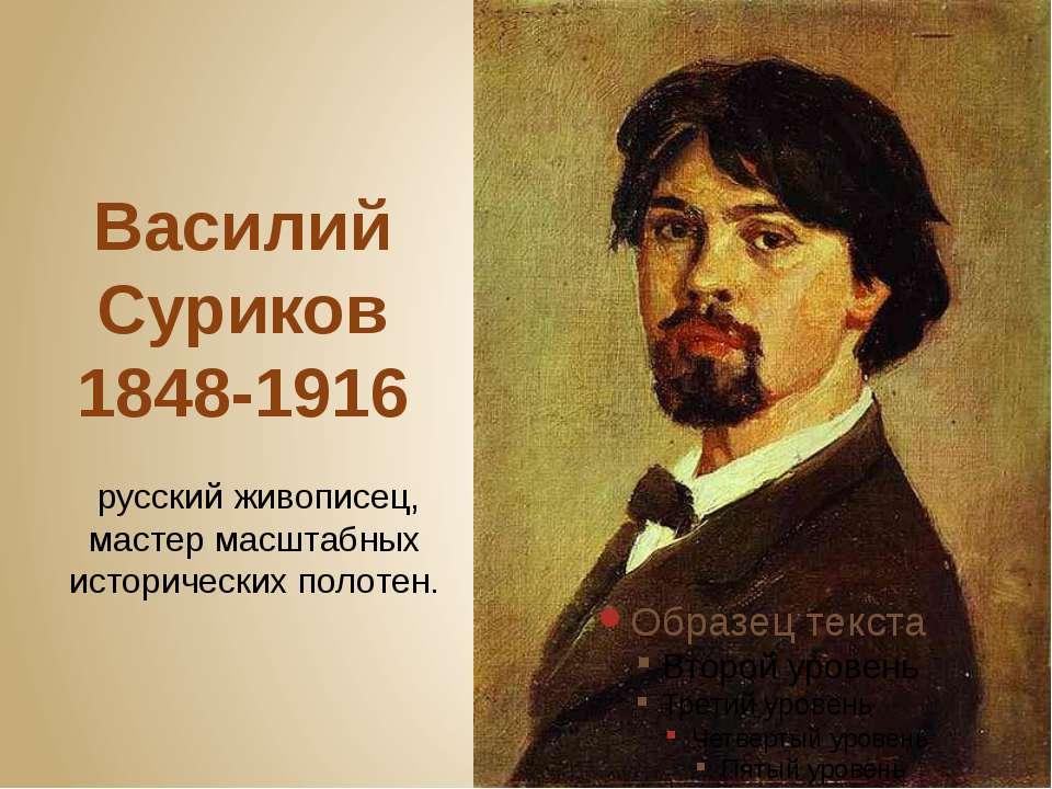 Василий Суриков 1848-1916 русскийживописец, мастер масштабных исторических ...