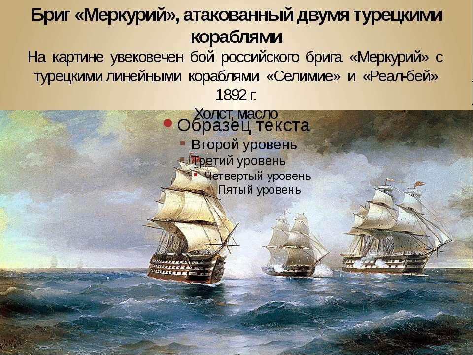 Бриг «Меркурий», атакованный двумя турецкими кораблями На картине увековечен ...