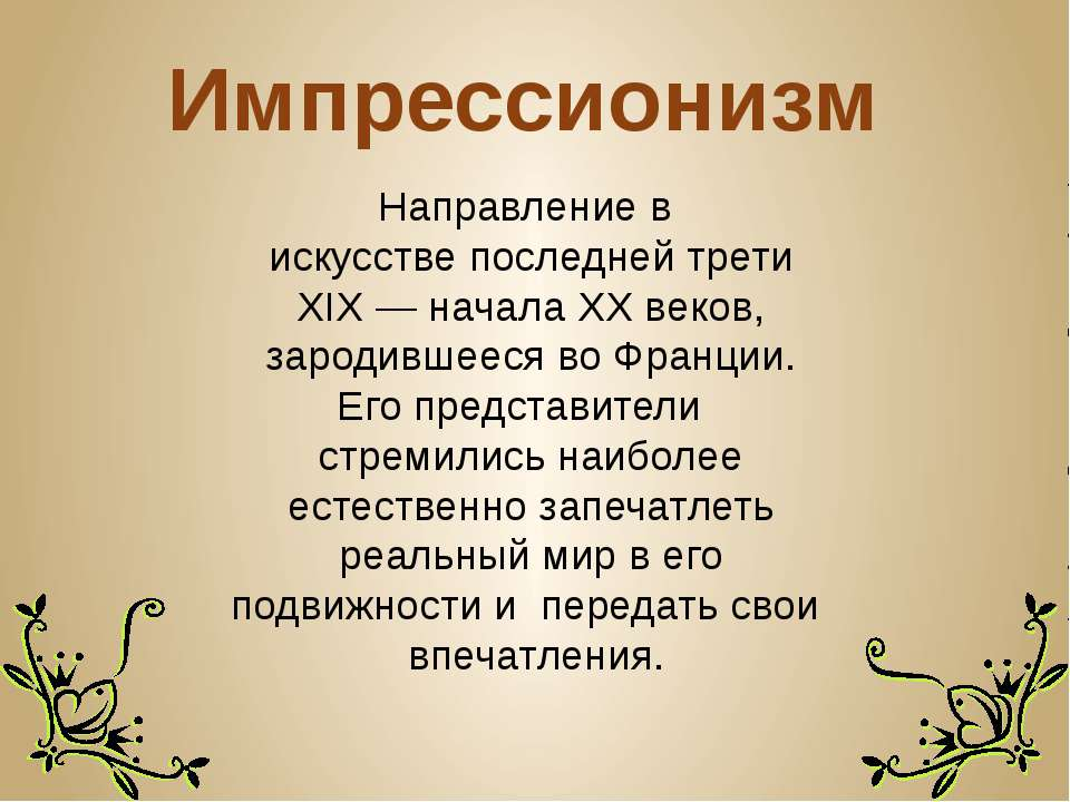 Импрессионизм Направление в искусствепоследней трети XIX— началаXXвеков...