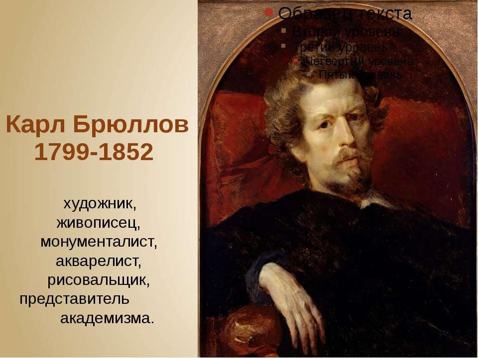 Карл Брюллов 1799-1852 художник, живописец, монументалист, акварелист, рисов...