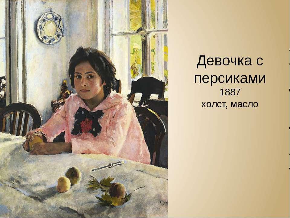 Девочка с персиками 1887 холст, масло