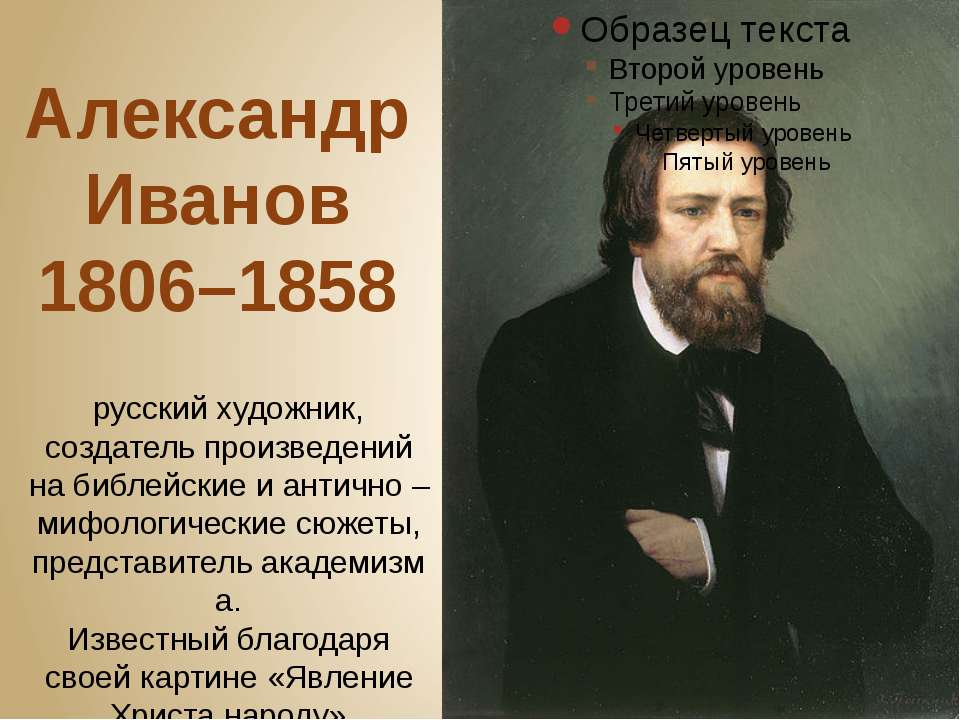 Александр Иванов 1806–1858 русский художник, создатель произведений на библей...