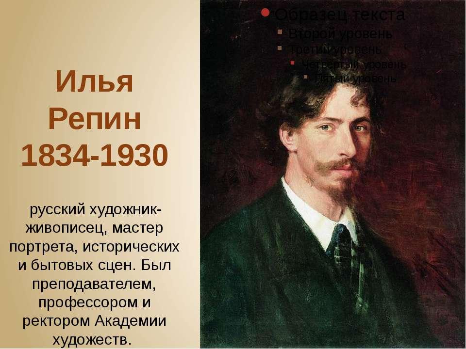 Илья Репин 1834-1930 русскийхудожник-живописец, мастер портрета, историческ...