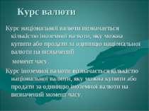 Курс валюти Курс національної валюти визначається кількістю іноземної валюти,...