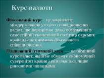 Курс валюти Фіксований курс - це закріплене міждержавною угодою співвідношенн...