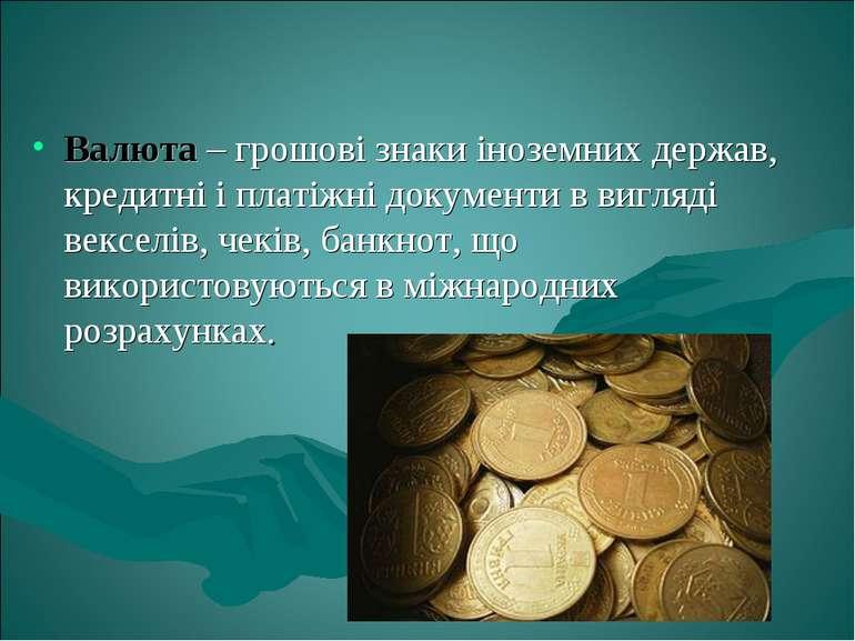 Валюта – грошові знаки іноземних держав, кредитні і платіжні документи в вигл...