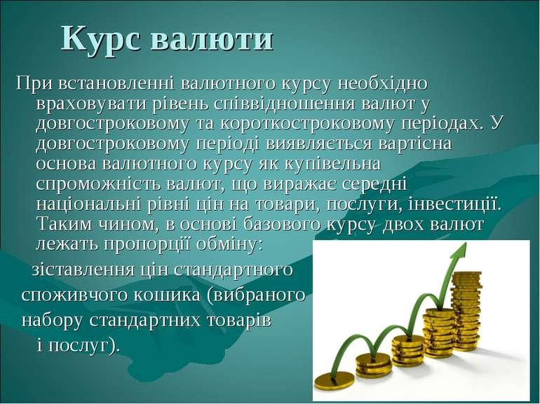 Курс валюти При встановленні валютного курсу необхідно враховувати рівень спі...