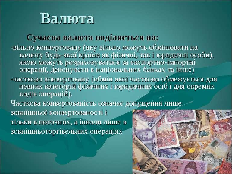 Валюта Сучасна валюта поділяється на: -вільно конвертовану (яку вільно можуть...