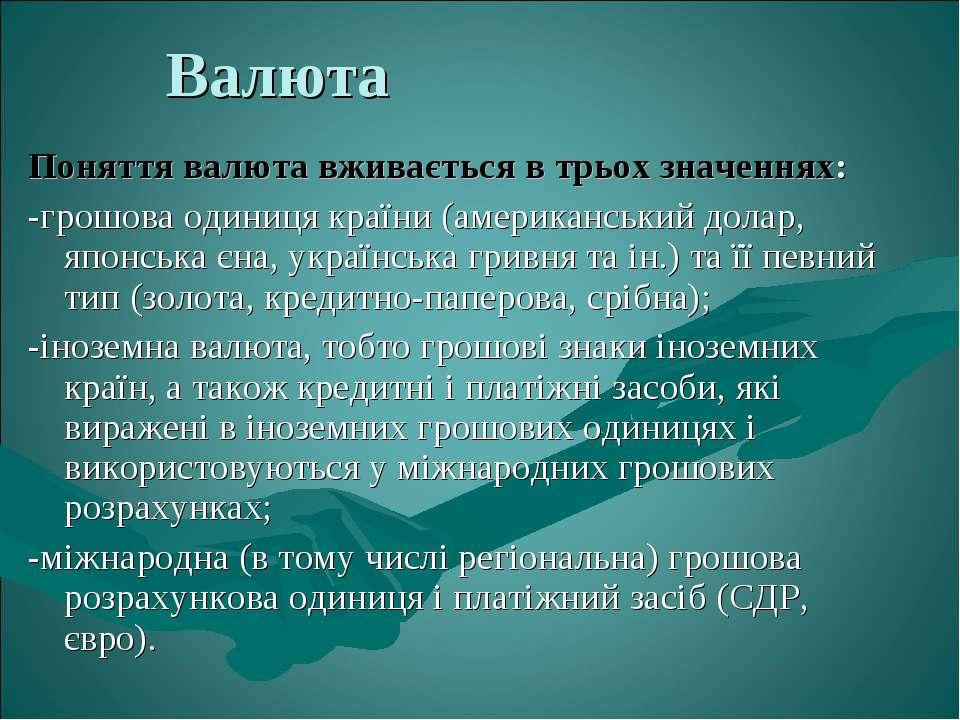 Валюта Поняття валюта вживається в трьох значеннях: -грошова одиниця країни (...