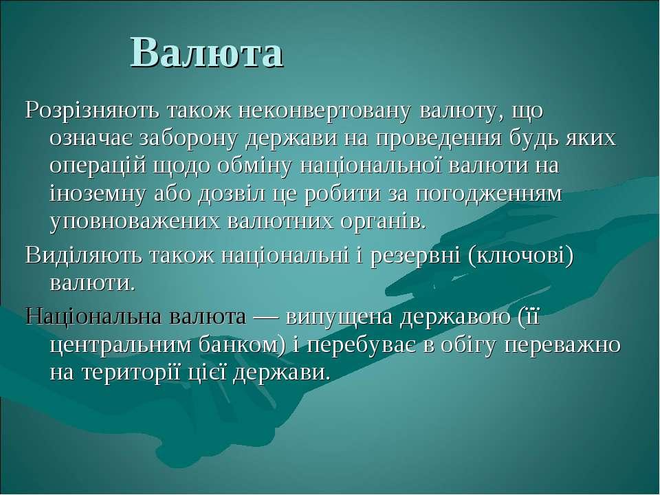 Валюта Розрізняють також неконвертовану валюту, що означає заборону держави н...