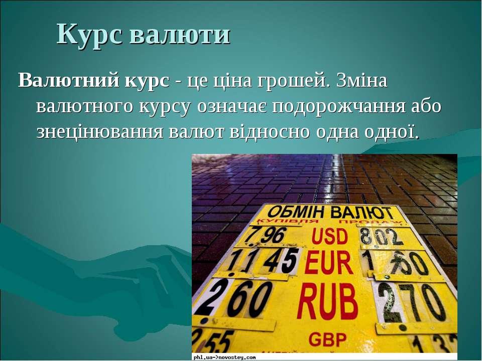 Курс валюти Валютний курс - це ціна грошей. Зміна валютного курсу означає под...