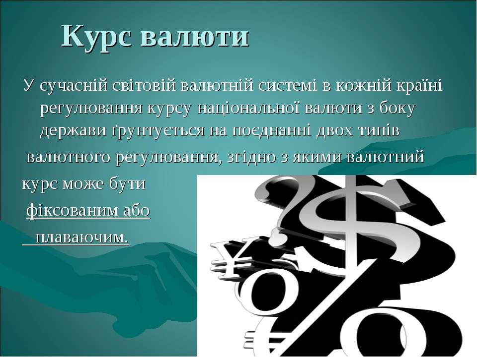 Курс валюти У сучасній світовій валютній системі в кожній країні регулювання ...