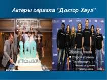 "Актеры сериала ""Доктор Хауз"""