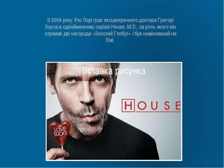 З 2004 року Х'ю Лорі грає ексцентричного доктора Грегорі Хауса в однойменному...