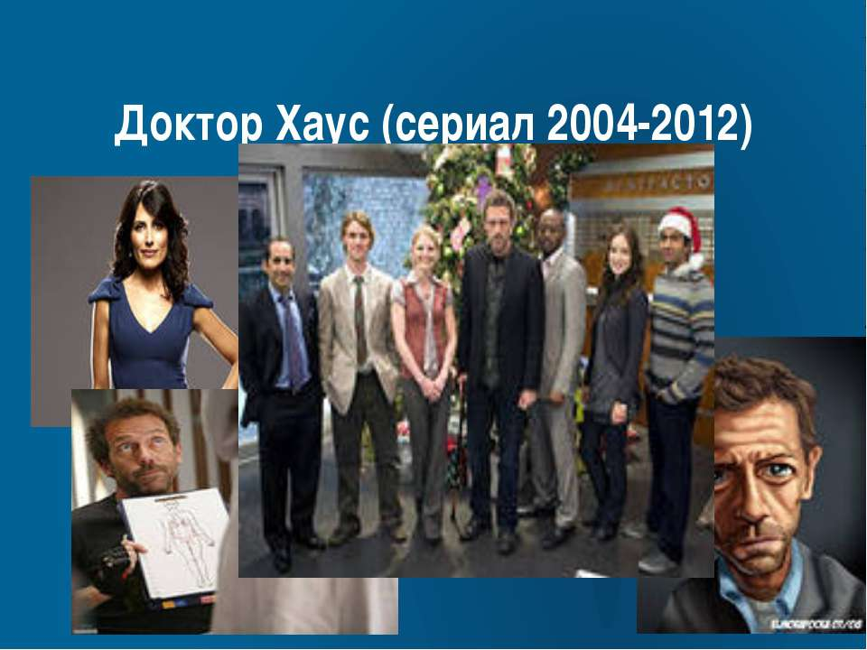 Доктор Хаус (сериал 2004-2012)
