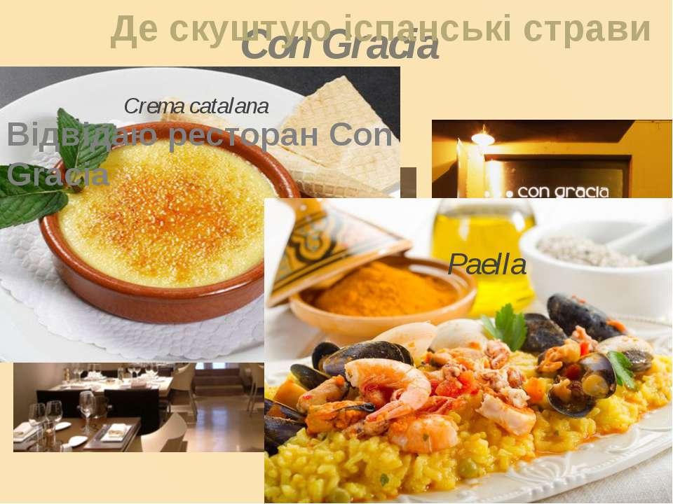 Con Graciа Відвідаю ресторан Con Graciа Де скуштую іспанські страви Crema cat...