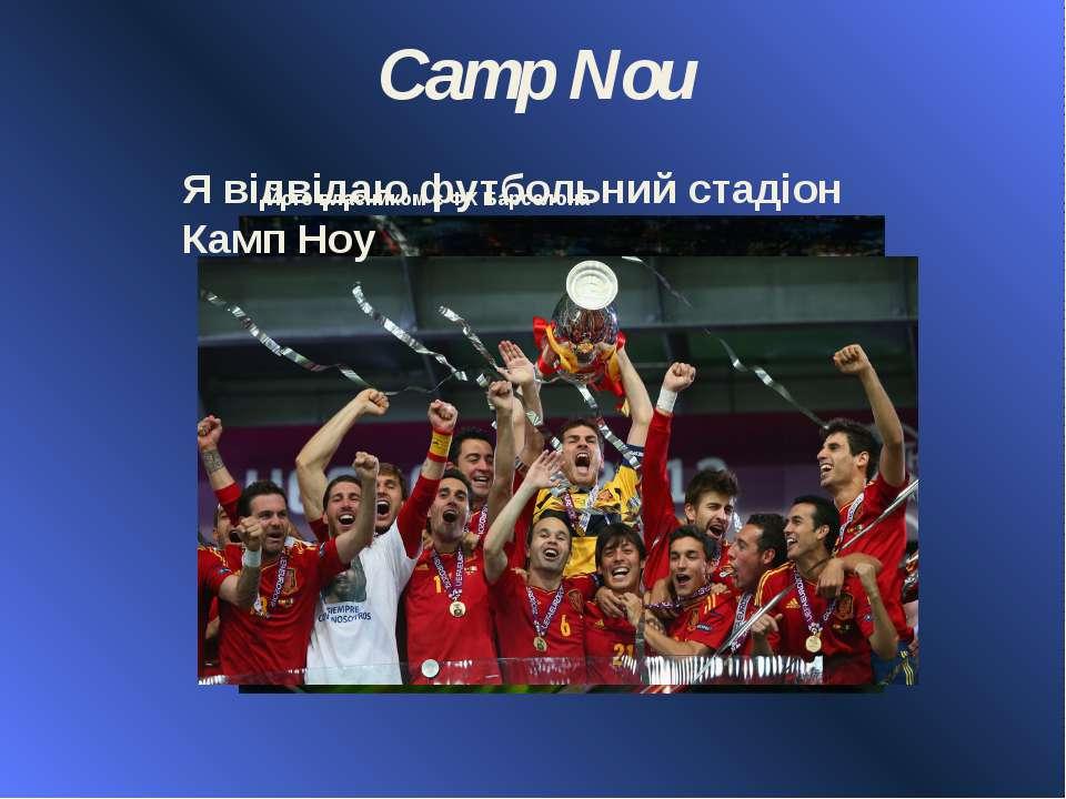 Його власником є ФК Барселона Camp Nou Я відвідаю футбольний стадіон Камп Ноу