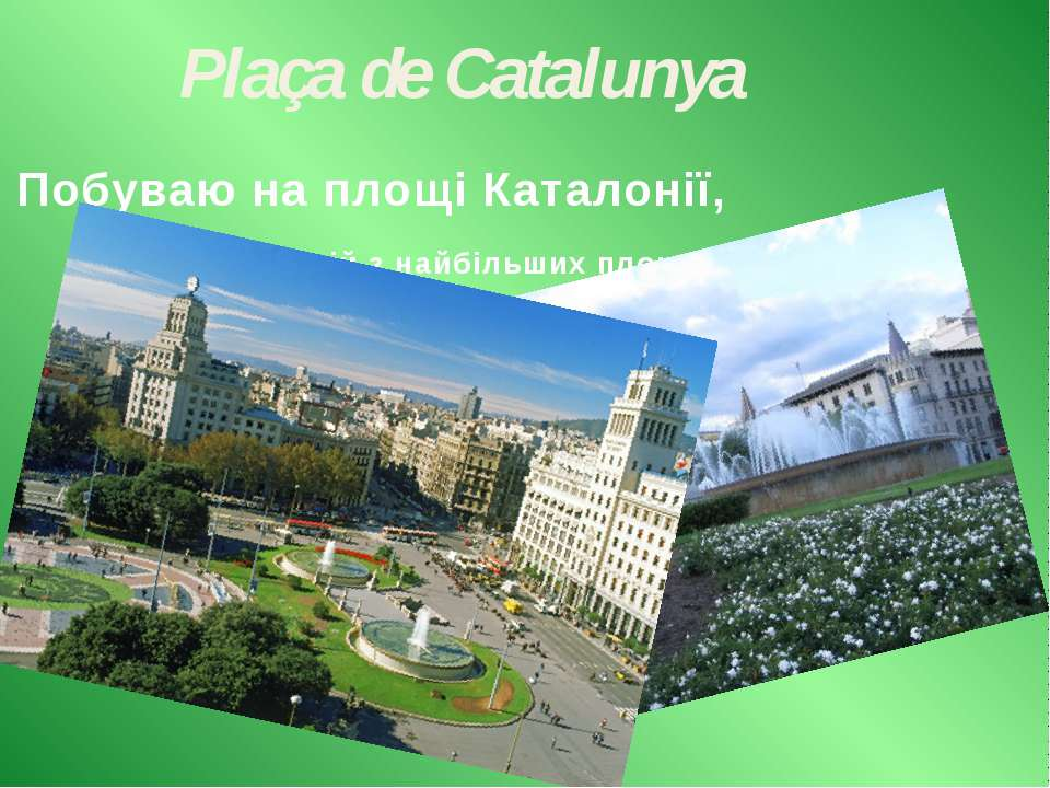 одній з найбільших площ Барселони Plaça de Catalunya Побуваю на площі Каталонії,