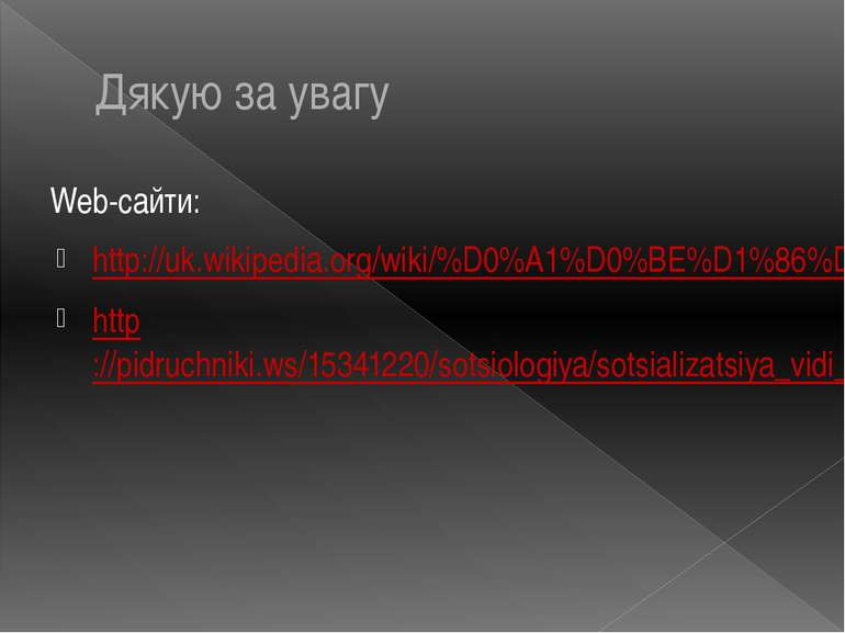 Дякую за увагу Web-сайти: http://uk.wikipedia.org/wiki/%D0%A1%D0%BE%D1%86%D1%...