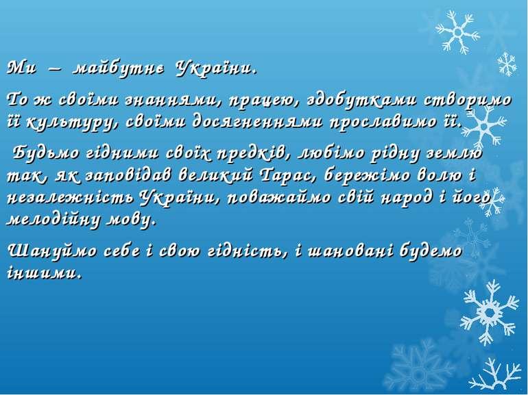 Ми – майбутнє України. То ж своїми знаннями, працею, здобутками створимо її к...