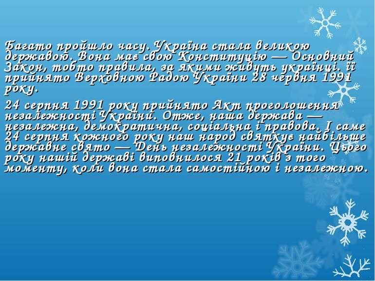 Багато пройшло часу. Україна стала великою державою. Вона має свою Конституці...