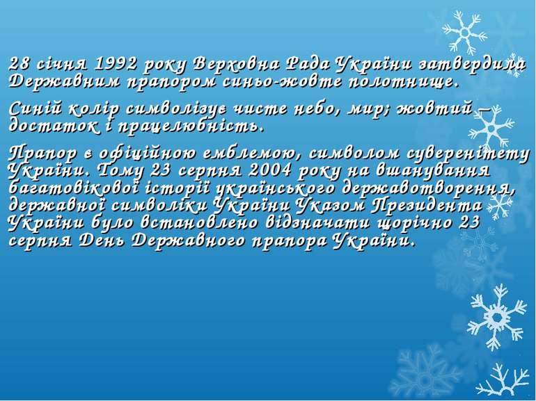 28 січня 1992 року Верховна Рада України затвердила Державним прапором синьо-...