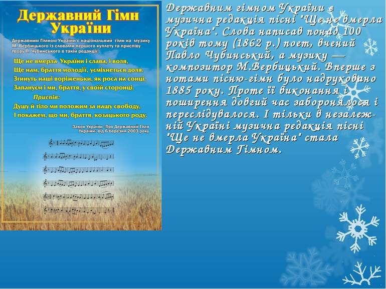 """Державним гімном України є музична редакція пісні """"Ще не вмерла Україна"""". Сло..."""